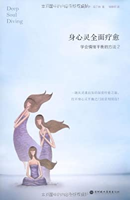 身心灵全面疗愈:学会情绪平衡的方法2.pdf