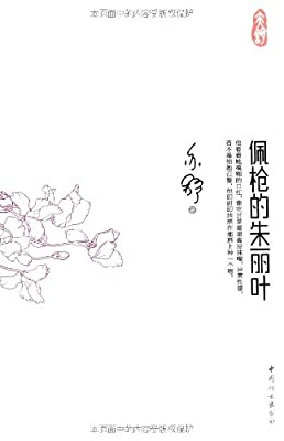 佩枪的朱丽叶.pdf