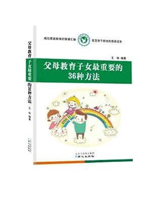 家教实用读本:父母教育子女最重要的36种方法.pdf