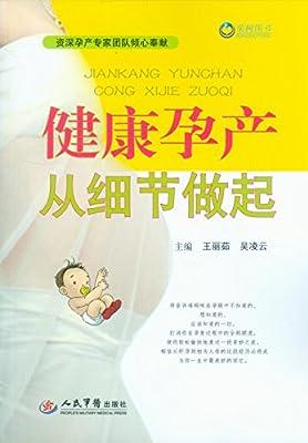 健康孕产从细节做起.pdf