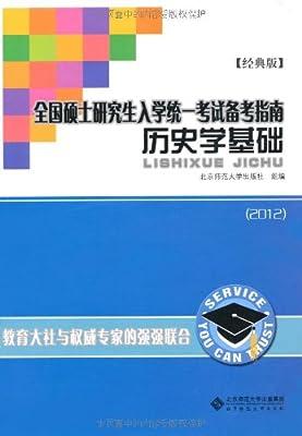 2012全国硕士研究生入学统一考试备考指南:历史学基础.pdf