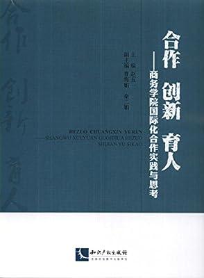 合作·创新·育人:商务学院国际化合作实践与思考.pdf