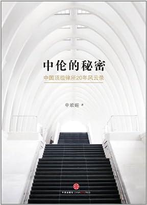 中伦的秘密:中国顶级律所20年风云录.pdf