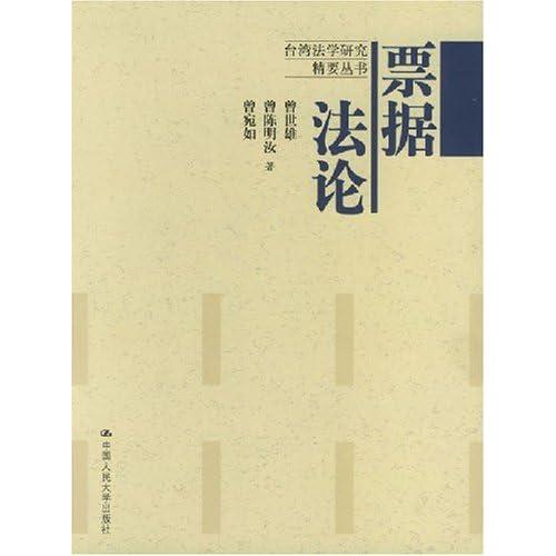 票据法论/台湾法学研究精要丛书