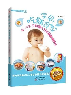 宝贝,吃辅食啦:4-12个月婴儿分阶辅食喂养书.pdf