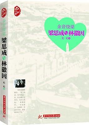 余音绕梁:梁思成与林徽因.pdf