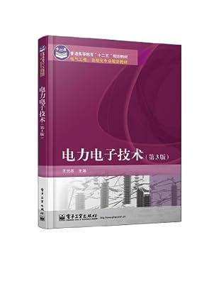电力电子技术.pdf