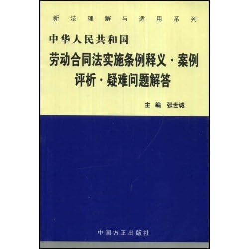 中华人民共和国劳动合同法实施条例释义案例评析疑难问题解答
