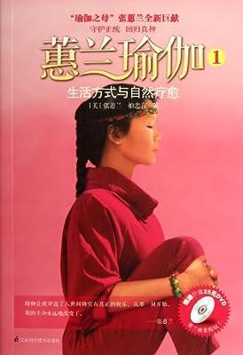 生活方式与自然疗愈:蕙兰瑜伽.pdf
