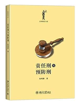 责任刑与预防刑.pdf