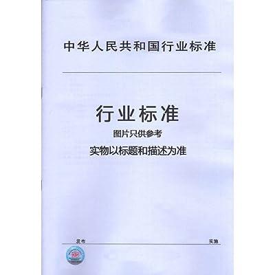 CJ/T422-2013城市市政综合监管信息系统管理部件和事件信息采集.pdf