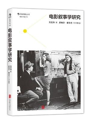 电影叙事学研究.pdf