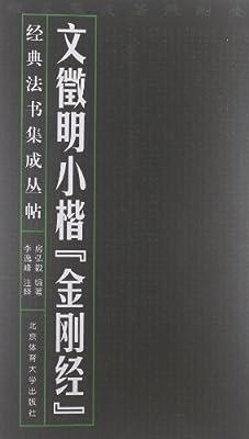 文徵明小楷金刚经.pdf