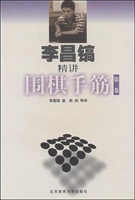 李昌镐精讲围棋手筋.pdf