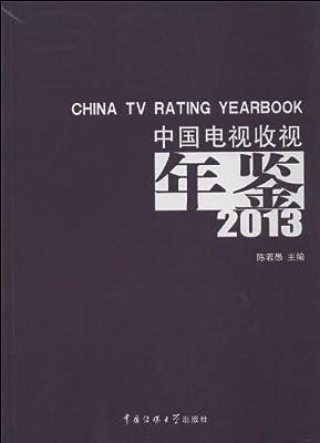 中国电视收视年鉴.pdf