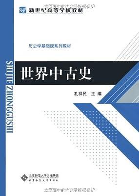 世界中古史.pdf