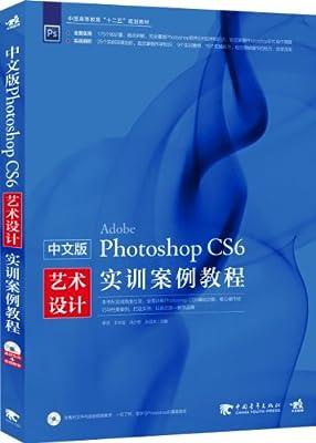 中文版Photoshop CS6艺术设计实训案例教程.pdf