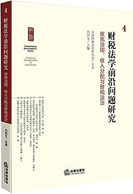 财税法前沿问题研究4:依宪治国、收入分配与财税法治.pdf
