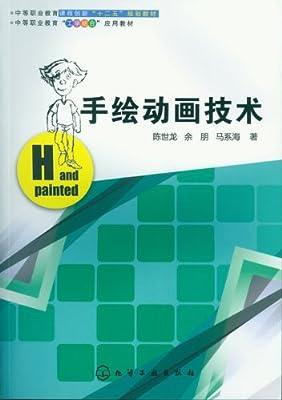 手绘动画技术.pdf
