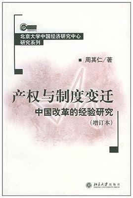 产权与制度变迁:中国改革的经验研究.pdf