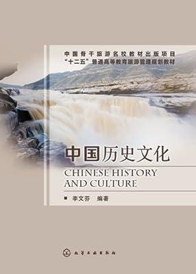 中国历史文化.pdf
