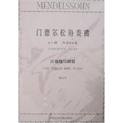 门德尔松协奏曲 小提琴与钢琴 E小调 作品64号