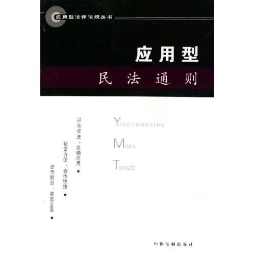 应用型民法通则/应用型法律法规丛书