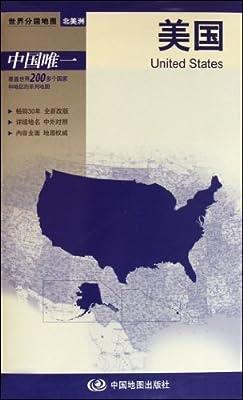 世界分国地图:美国.pdf