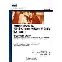 CCDP自学指南:设计Cisco网络体系架构
