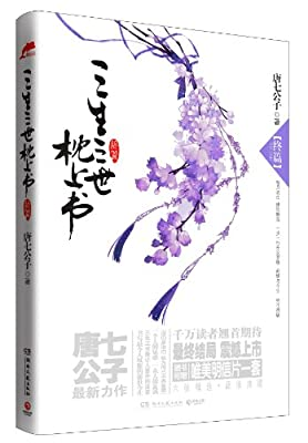 三生三世枕上书•终篇.pdf