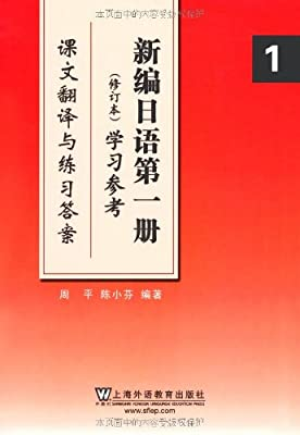 新编日语学习参考:课文翻译与练习答案.pdf