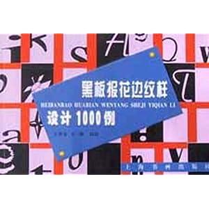 《黑板报花边纹样设计1000例》