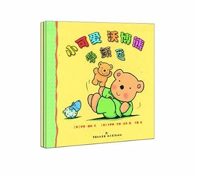牛津经典童书•小可爱沃博熊系列.pdf