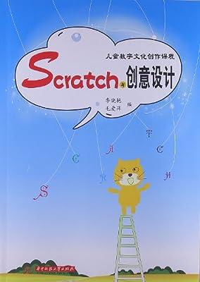 儿童数字文化创作课程:Scratch与创意设计.pdf