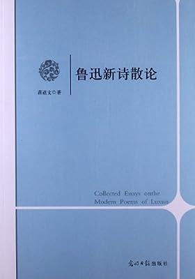鲁迅新诗散论.pdf
