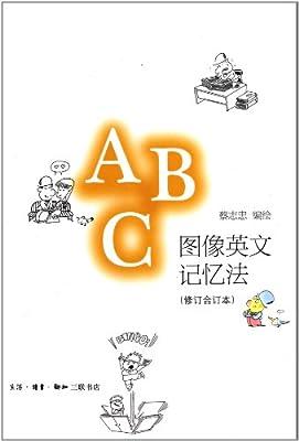 图像英文记忆法.pdf