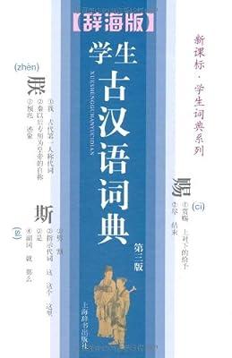 新课标•学生词典系列•学生古汉语词典.pdf