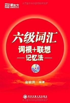 新东方•六级词汇词根+联想记忆法.pdf