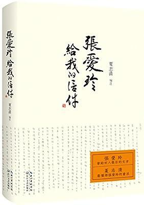 张爱玲给我的信件.pdf