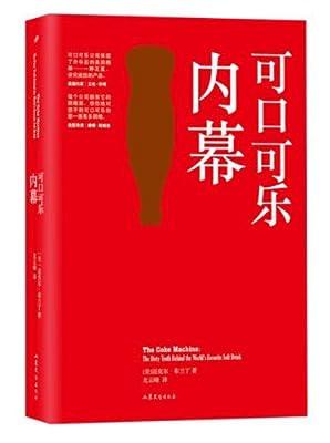 可口可乐内幕.pdf