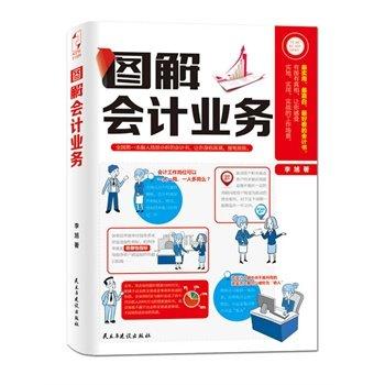 图解会计业务.pdf