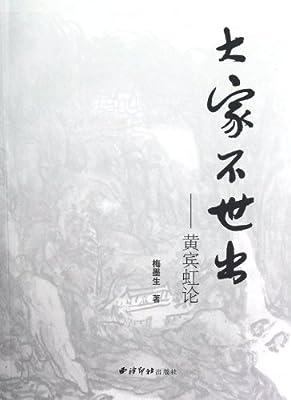 大家不世出:黄宾虹论.pdf