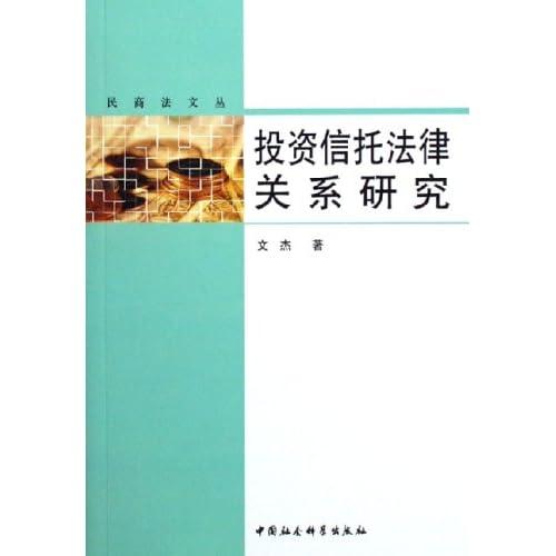 投资信托法律关系研究/民商法文丛