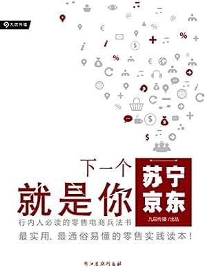 下一个京东苏宁就是你 行内人必读的零售电商兵法书 (向国美、星巴克、优衣库等知名零售企业学习线上O2O的成功之道).pdf