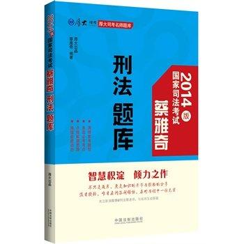 蔡雅奇刑法题库-国家司法考试-2014版.pdf