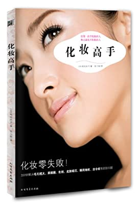 化妆高手.pdf