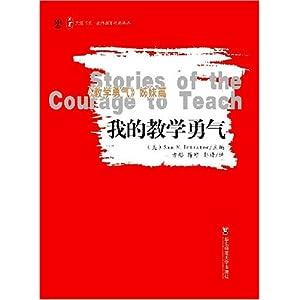 【我的教学勇气】在线部分阅读_英特拉托(Sa