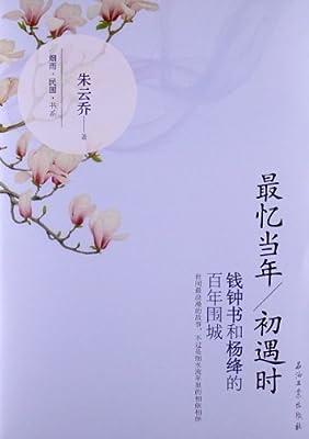 最忆当年初遇时/烟雨民国书系.pdf