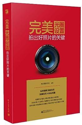 完美光圈设置:拍出好照片的关键.pdf