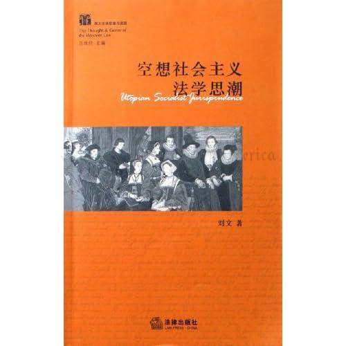 空想社会主义法学思潮/西方法学思潮与流派